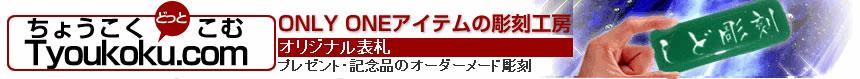 表札・プレゼントのオーダーメイド☆ちょうこく どっとこむ☆